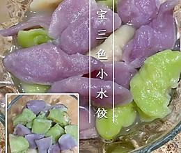 宝宝食物之三色小水饺的做法