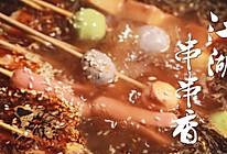 江湖串串香·在家做出最放心的串儿!的做法