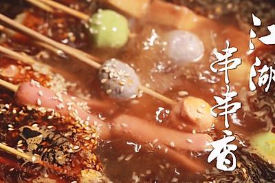 江湖串串香·在家做出最放心的串儿!