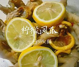 泰式酸辣柠檬凤爪的做法