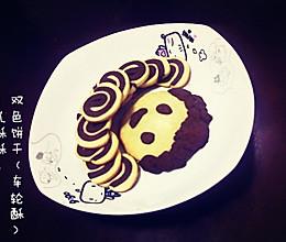 双色饼干(巧克力和原味)『车轮酥』的做法