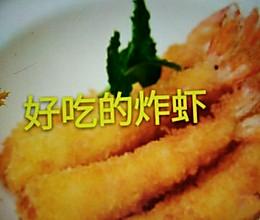 炸虾的做法