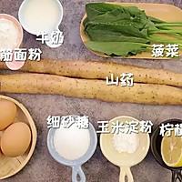 菠菜山药蛋糕卷 宝宝辅食食谱的做法图解1