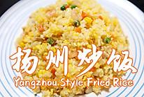 超级经典的 | 扬州炒饭 #橄榄中国味 感恩添美味#的做法