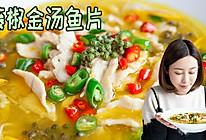 藤椒金汤鱼片的做法