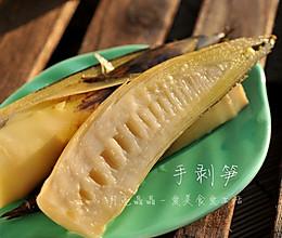 鲜鲜嫩嫩手剥笋的做法
