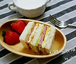 爱心早餐--三明治的做法