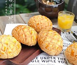 菠萝包(宵种法)的做法