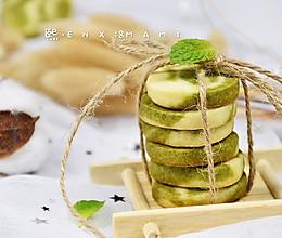 (减糖版)超酥大理石曲奇饼干(菠菜味)宝宝辅食(零食)的做法
