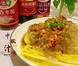 #中秋宴,名厨味#中秋家宴有星厨汁味,香辣粉丝娃娃菜更爽口的做法