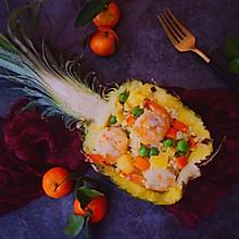 #2018年我学会的一道菜#虾仁菠萝炒饭