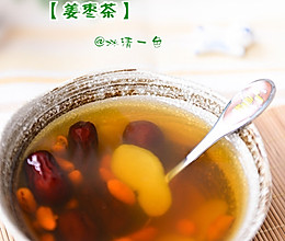 【生姜红枣茶】的做法