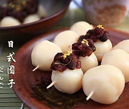 简易和果子【团子だんご】日式传统甜品的做法