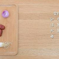 宝宝感冒食疗——红枣葱姜水 宝宝辅食食谱的做法图解1