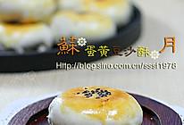 蛋黄豆沙酥的做法