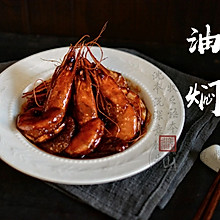 #肉食者联盟#番茄油焖虾