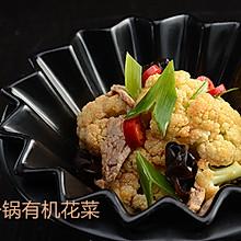 《高阶菜谱》干锅有机花菜