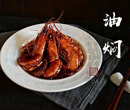 #肉食者联盟#番茄油焖虾的做法