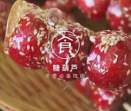 芝麻糖葫芦的做法