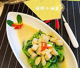 春意盎然的—瑶柱小油菜的做法