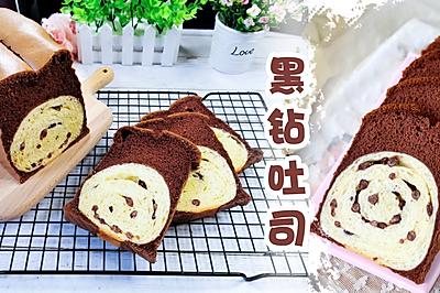 蛋糕和面包美妙结合的黑钻吐司,一个吐司两种口感,配方分享给你