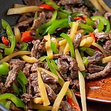 子姜紫苏炒牛肉|开胃下饭