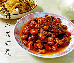 辣炒龙虾尾的做法