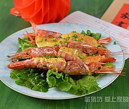 年夜饭系列海鲜——芝士焗大虾的做法
