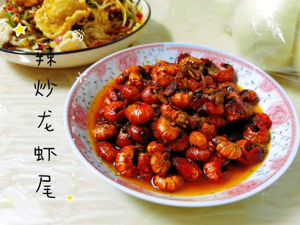 辣炒龙虾尾