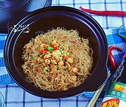 扇贝粉丝煲#厨此之外,锦享美味#的做法