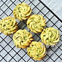 葱香曲奇饼干~咸香酥脆的做法图解9