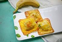 香蕉派(馄饨皮版)的做法