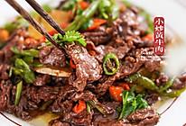 #福气年夜菜#年夜饭快手菜!人人必点的小炒黄牛肉的做法