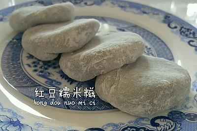 红豆糯米糍(雪梅娘皮大福皮)