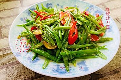 餐桌上的春日限定#红椒炒刀豆