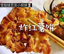 #我们约饭吧#【炸红薯饼】的做法