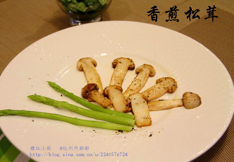 大自然的馈赠--香煎松茸