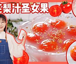 小仙女暖冬甜品——桂花梨汁圣女果的做法