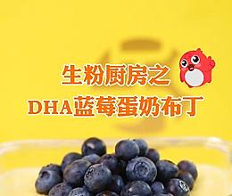 DHA蓝莓蛋奶布丁的做法
