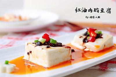 红油内酯豆腐