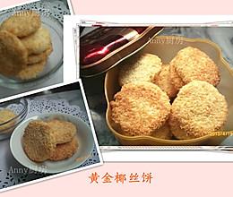 无黄油饼干----简单易做超好吃的黄金椰丝饼干的做法