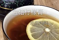 金桔川贝柠檬膏的做法
