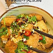 自制油炸臭豆腐
