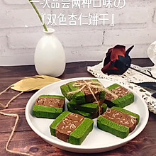 抹茶和可可の完美融合『双色杏仁饼干』