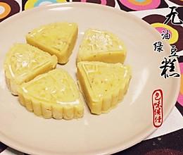 【女王厨房】绿豆糕 无油低卡低糖版的做法