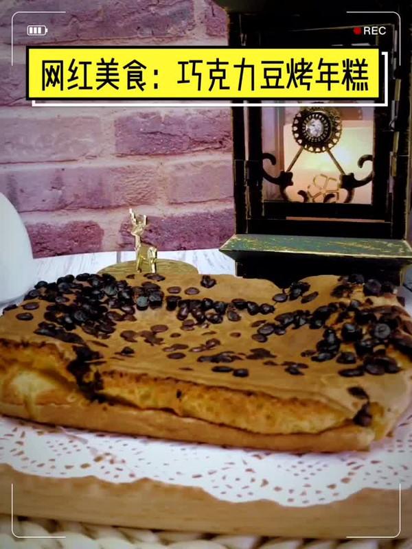 外脆内糯网红巧克力豆烤年糕