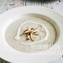 经典奶油蘑菇汤