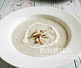 经典奶油蘑菇汤的做法