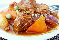 番茄炖牛腩~土豆胡萝卜洋葱~超详细步骤~好嚼入味的做法