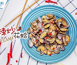 辣炒花蛤#我要上首页清爽家常菜#的做法